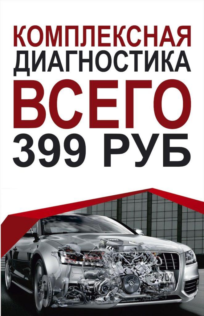 Комплексная диагностика автомобиля в Мытищах всего за 399 рублей