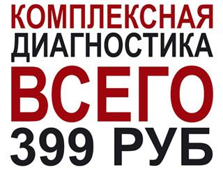 Комплексная диагностика всего 399 рублей